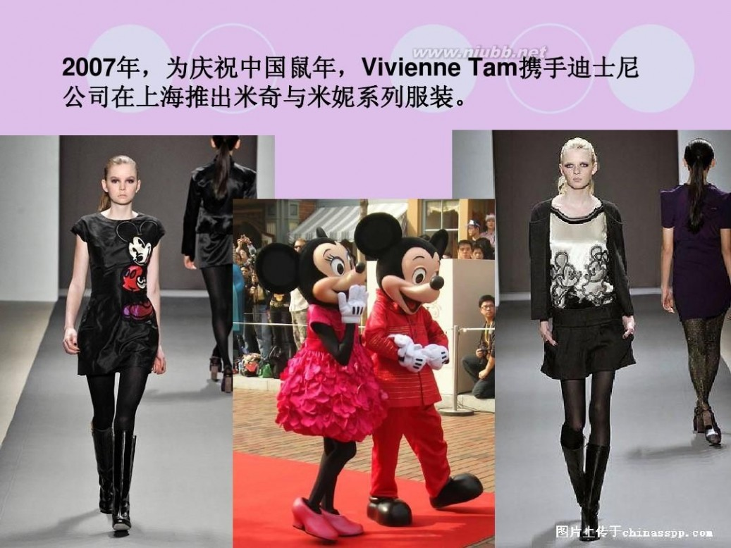 谭燕玉 Vivienne Tam 谭燕玉(民族风设计师)