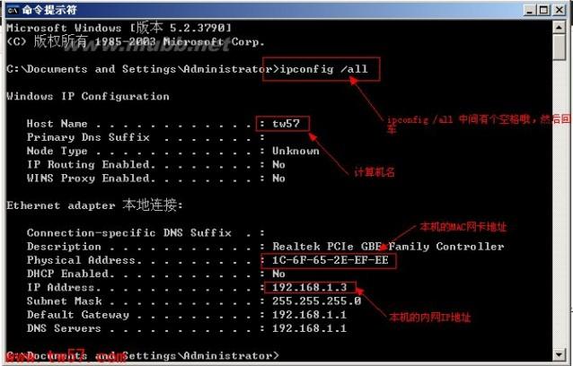 怎么查看自身IP地址?IP地址查看教程 如何查ip地址