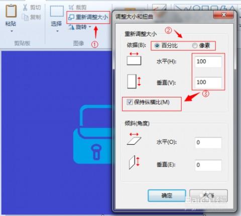 如何更改电脑锁屏背景图片