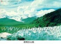 巴颜喀拉 巴颜喀拉山:巴颜喀拉山-地质地貌,巴颜喀拉山-水系情况