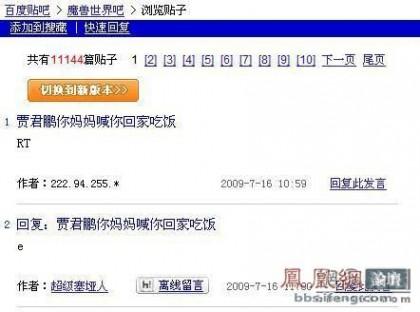 """組圖:網友稱第一神帖的""""賈君鵬你媽媽喊你回家吃飯"""""""