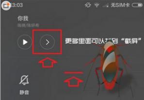 红米3怎么截图 红米3截屏图文教程2