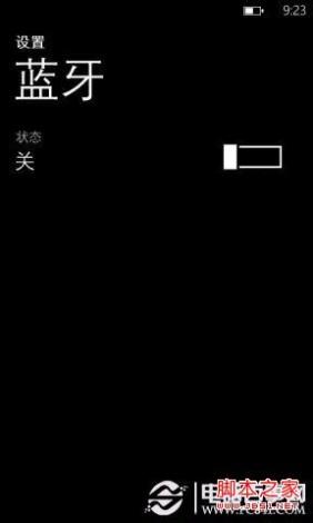 WP8手機藍牙如何傳輸音樂以及圖片等文件圖片1