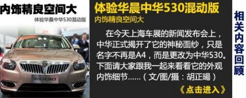 先期推出1.6l动力中华530预计6月上市61阅读