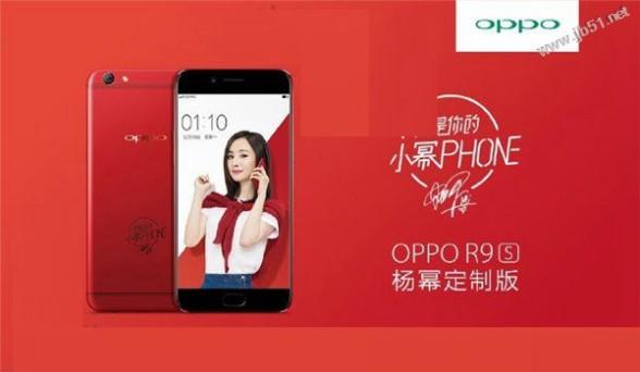 OPPO R9s杨幂定制版是什么 OPPO R9s杨幂定制版和普通版有什么区别
