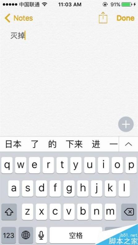 """苹果iPhone输入法现""""击沉中国""""!真相无语到家"""