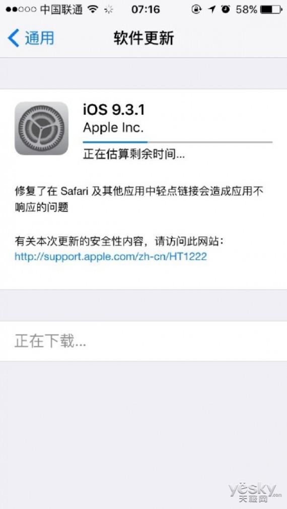 苹果推iOS9.3.1系统 修复网页链接崩溃问题