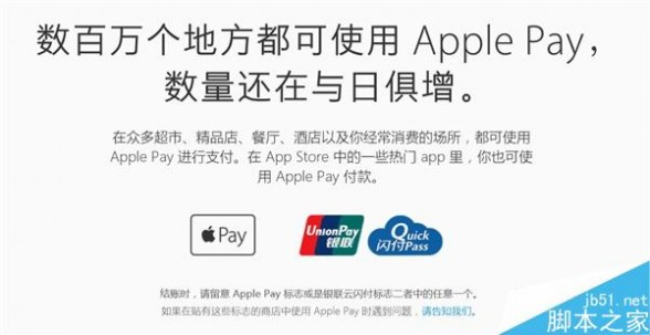 Apple Pay支持商家、应用一览!在这儿才能用
