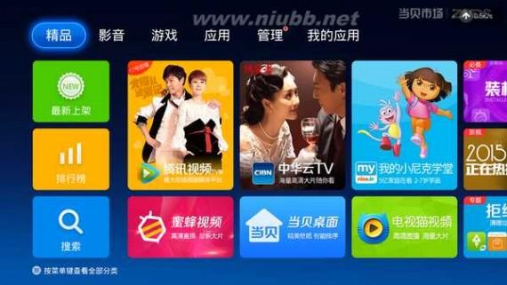 znds智能电视 最好用的智能电视软件:当贝市场V3.7.8华丽更新!