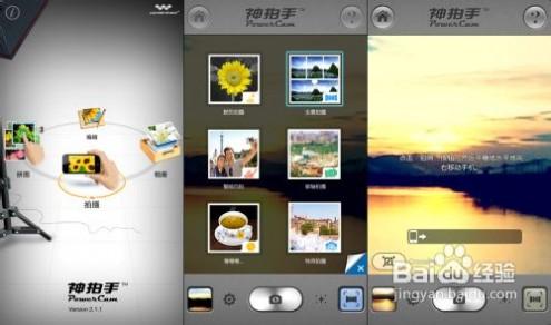 iphone5全景拍摄怎么用