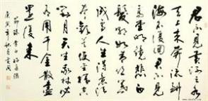 黄同 黄同(黄镇铜)书法欣赏