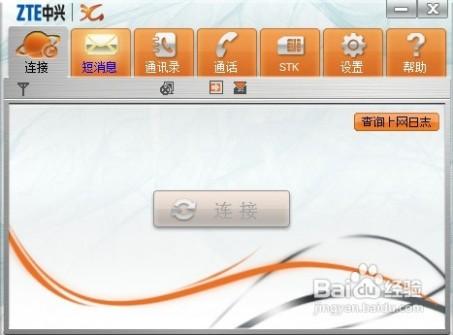 笔记本怎么上网 笔记本如何使用3G无线上网卡上网 精