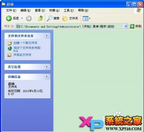 xp系统启动项 如何手动添加开机启动项以xp操作系统为例