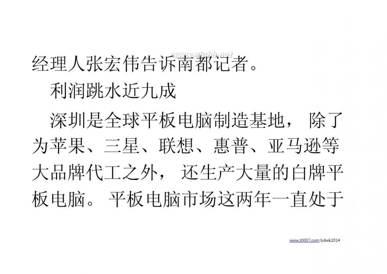 深圳山寨手机 深圳山寨平板业重蹈手机覆辙:六成从业者出局