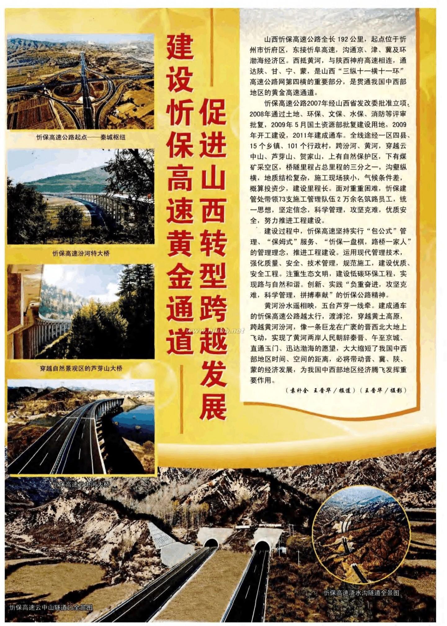 忻保高速 建设忻保高速黄金遍道促进山西转型一跨越发展