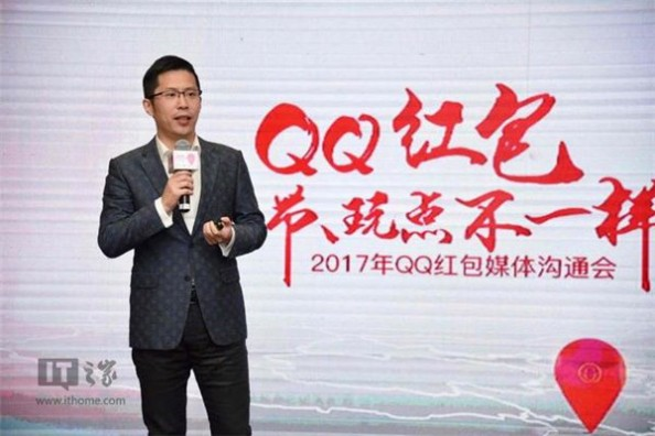 腾讯QQ红包公布2017春节玩法:怒砸2.5亿现金