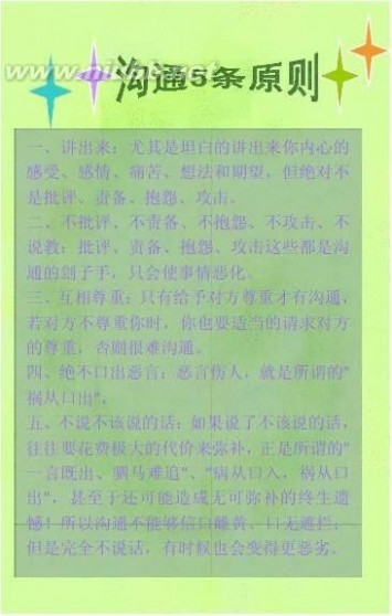 小学生心理健康报-心理健康电子小报