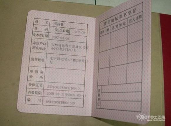 北京暂住证怎么办 北京暂住证如何办理?外地人在京必看!