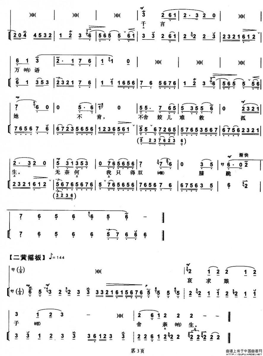 国唱段伴奏谱 红梅赞京剧唱谱 江姐 选段 伴奏谱