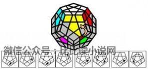 魔方5 五魔方Megaminx( 正十二面体魔方)解法教程(图)