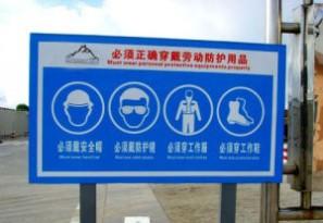 劳动保护用品配备标准 劳动防护用品配备标准的用品标准
