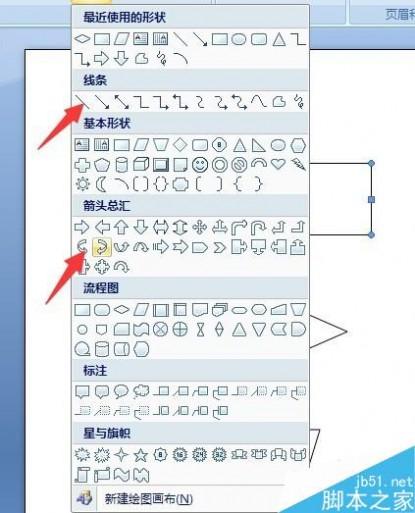 如何在word中画流程图 word创建流程图