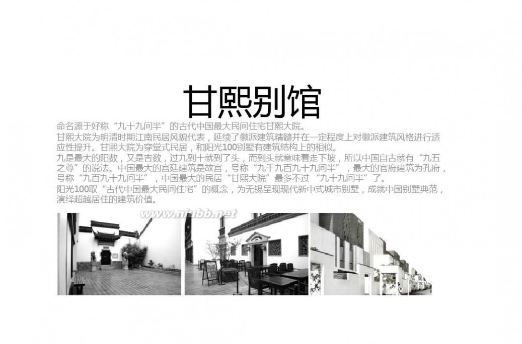 无锡阳光100国际新城 无锡阳光100国际新城_别墅项目推广沟通方案