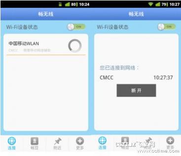 运营商WLAN疑遭手机应用破解用户无需账号密码