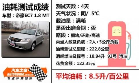 更安全更省油!详细测试帝豪EC7 1.8MT 61阅读