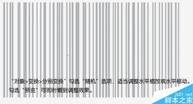 AI制作彩色线条背景 61阅读 AI教程
