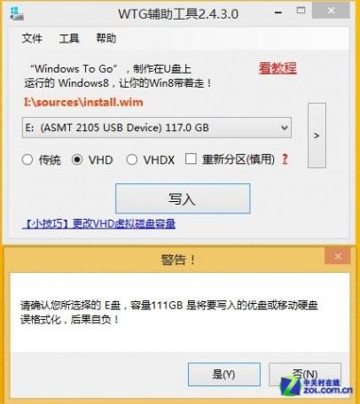 系统可以随身带 打造专属移动版Win8.1