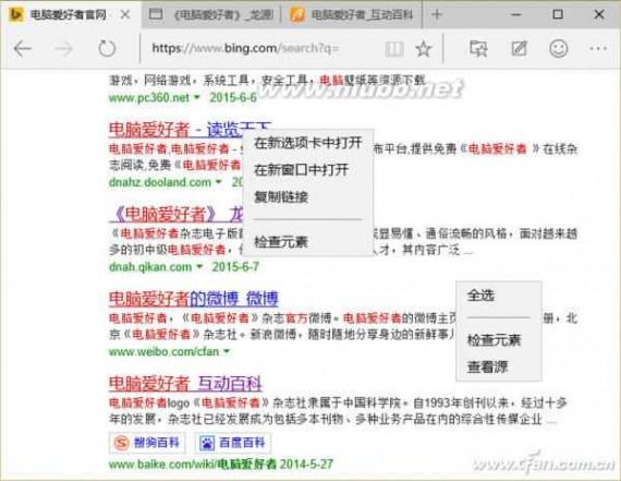 edge浏览器 注意细节 用好Edge浏览器