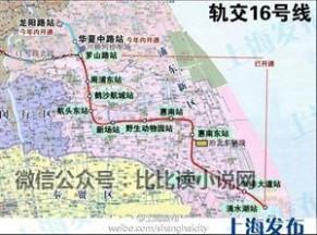 上海地铁规划线路图 上海12条在建 规划地铁线进展一览图片