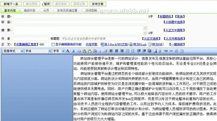 网站内容维护 网站内容维护手册