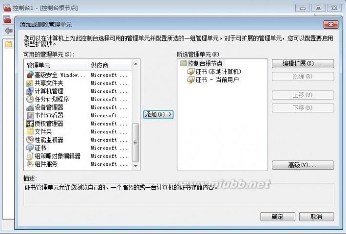 制作签名档 【实践】WCF 传输安全 1 前期准备之证书制作