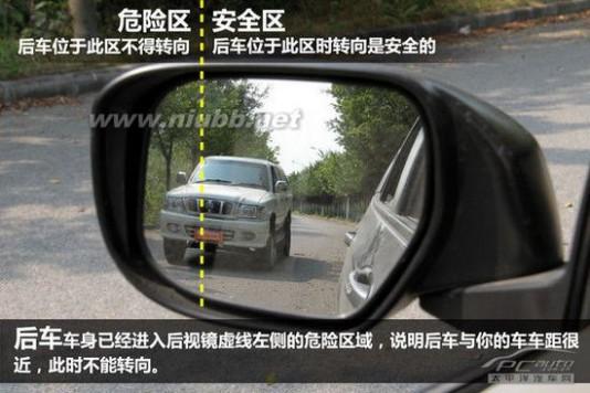 转帖:车主学堂新手司机如何看反光镜判断各种车距(全文)