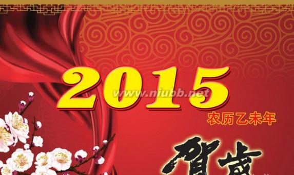 跨年祝福 跨年祝福语 新年短信祝福语2015