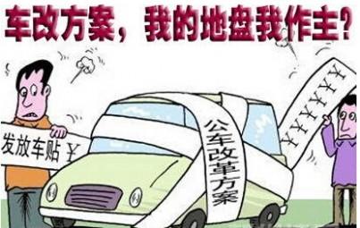 车改最新消息 安徽车改补贴标准:正厅级1690元 科级及以下550元