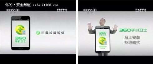 拒绝骚扰!360手机卫士广告登陆央视一套