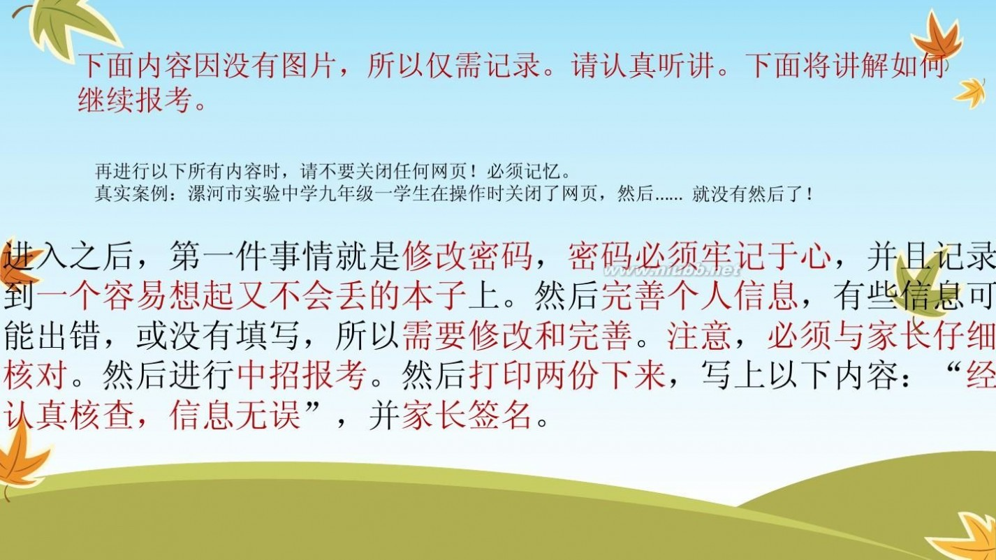 教育招生 河南省高中阶段教育招生信息服务平台