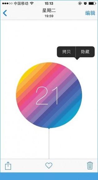 iOS8隐藏照片、全程语音控制小技巧[多图]图片1