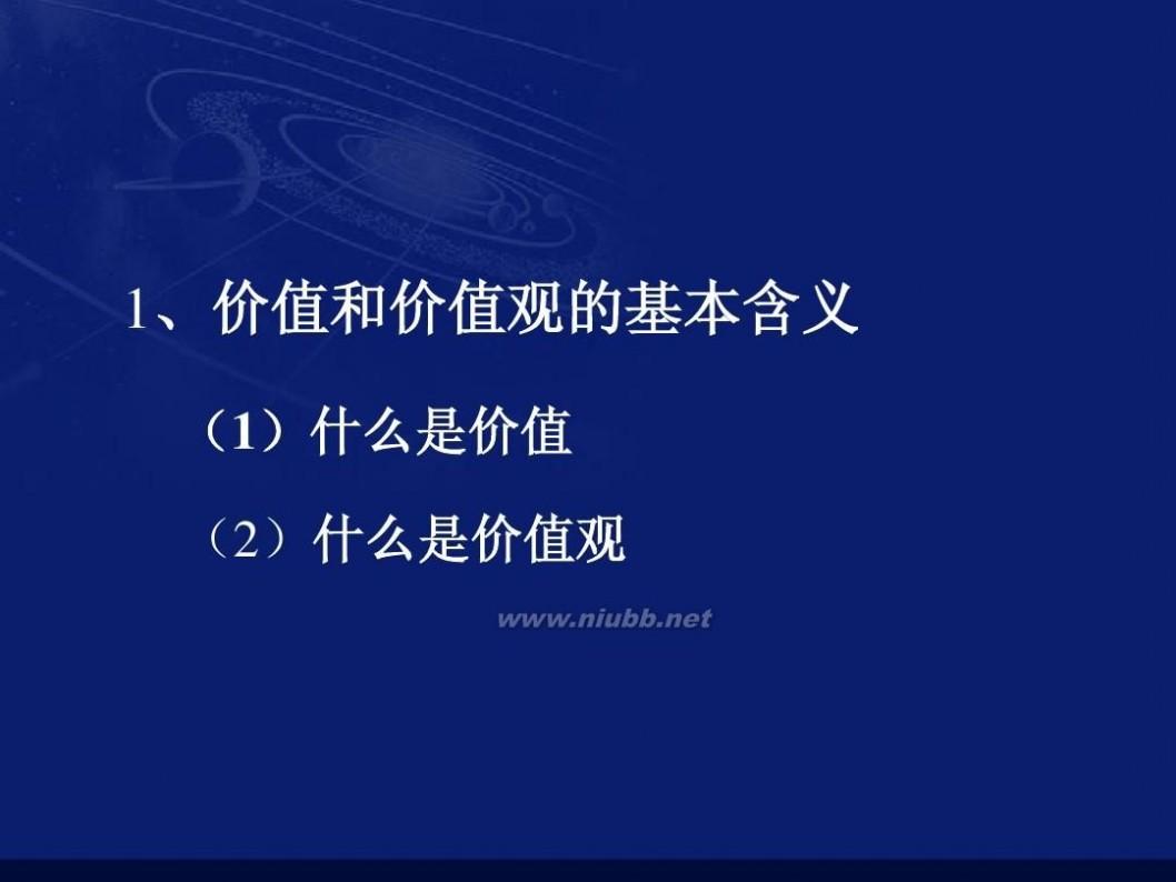 价值观的导向作用 价值观的导向作用(1)