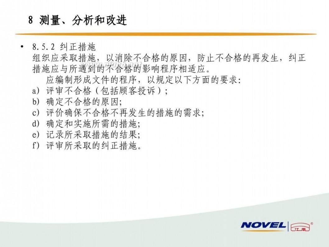 iso9000管理体系 ISO9000质量管理体系