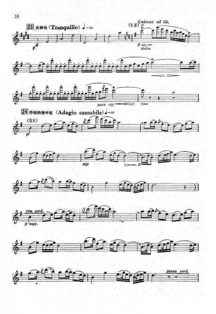 小提琴独奏曲梁祝简谱 小提琴独奏曲 梁祝 曲谱 五线谱