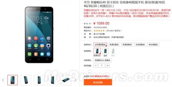 火拼799元红米Note 2!华为荣耀4X大降价