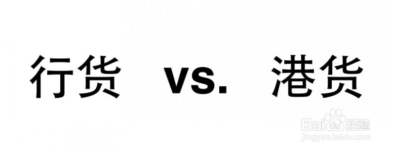 港货和行货的区别 港货与行货的区别