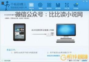 n70白屏 [教程] 原道N70双擎平板电脑刷机教程