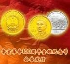 辛亥百年纪念钞 辛亥革命100周年金银纪念币,辛亥百年纪念币价格前景分析