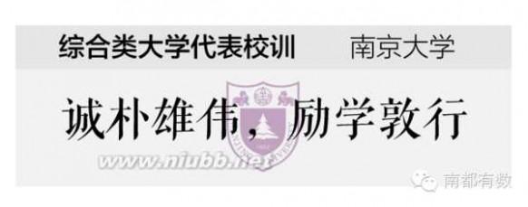爱团购 中国大学校训爱团购?