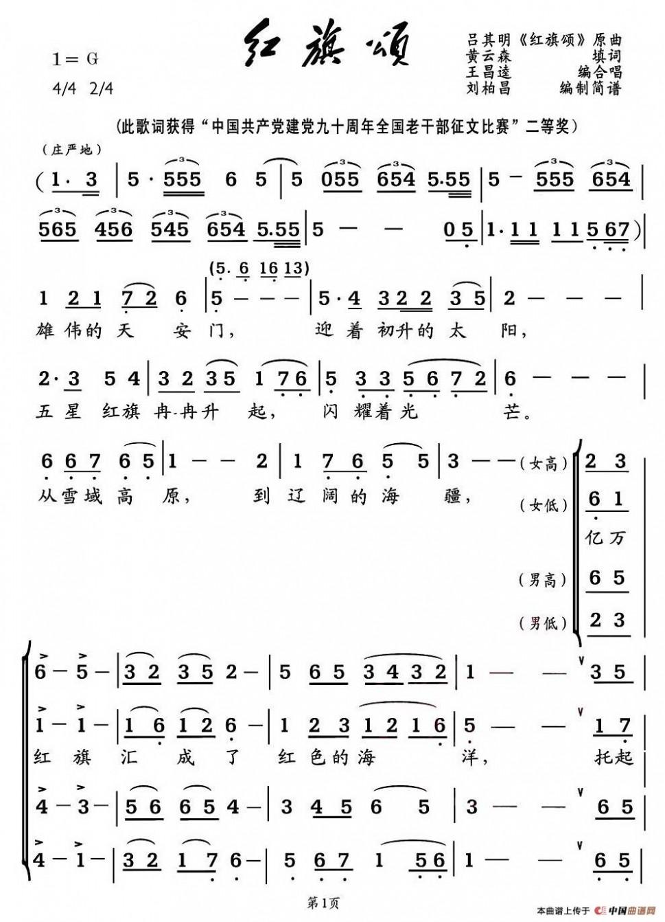 红旗颂合唱谱-红旗颂简谱(王昌逵编合唱版)